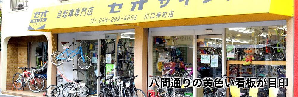 川口 自転車専門店 ...
