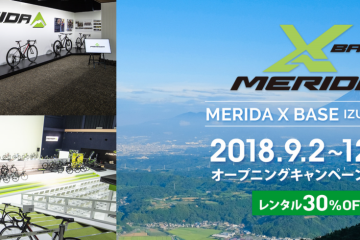 MERIDAの展示&試乗施設「MERIDA X BASE」