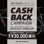 コルナゴ キャッシュバックキャンペーン